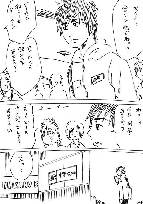 イケメンとオタク リターンズ (1)