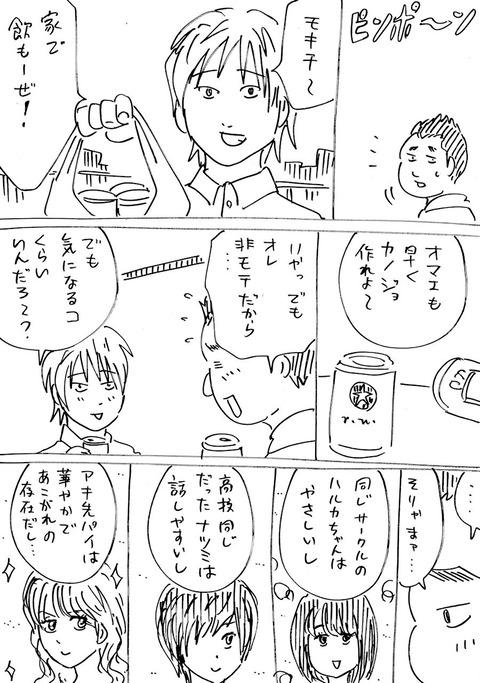 モキチ1 (2)
