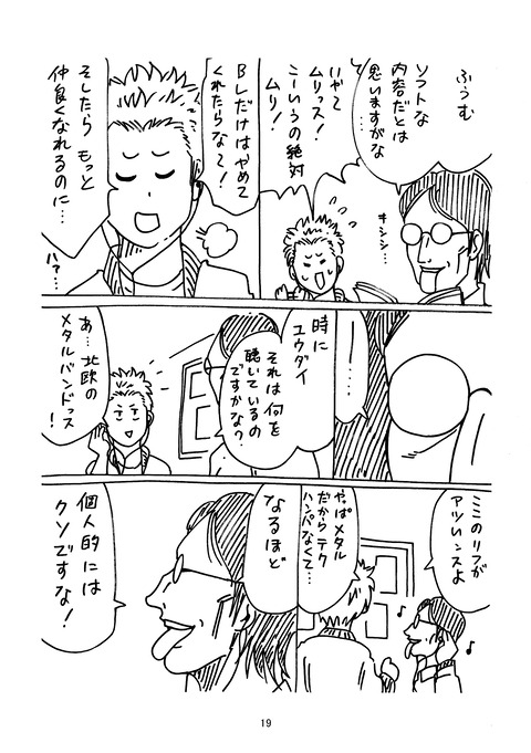 Twitterまとめ2_019