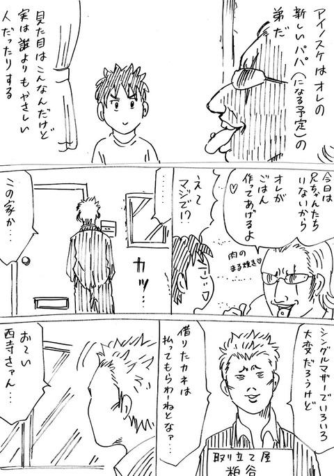連れ子9) (1)