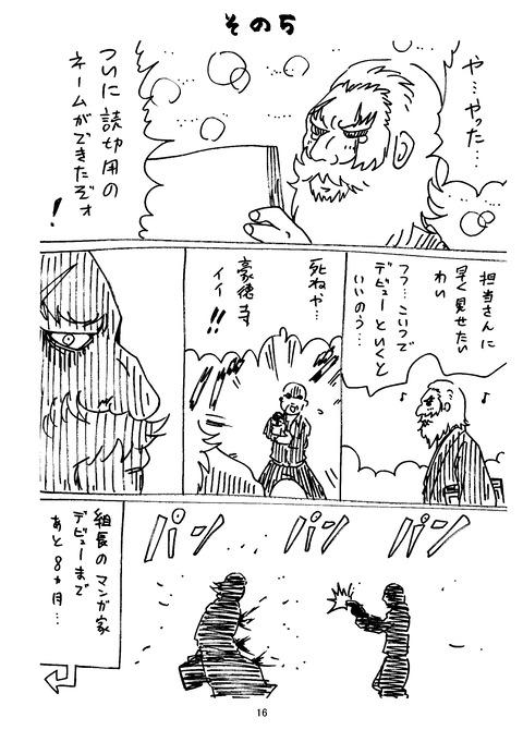 横山了一のTwitter漫画 1_016