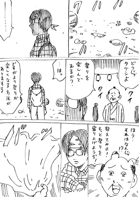 戦国コミケ 40話 (2)