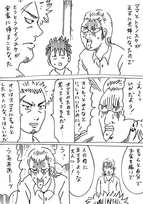 連れ子21 (1)