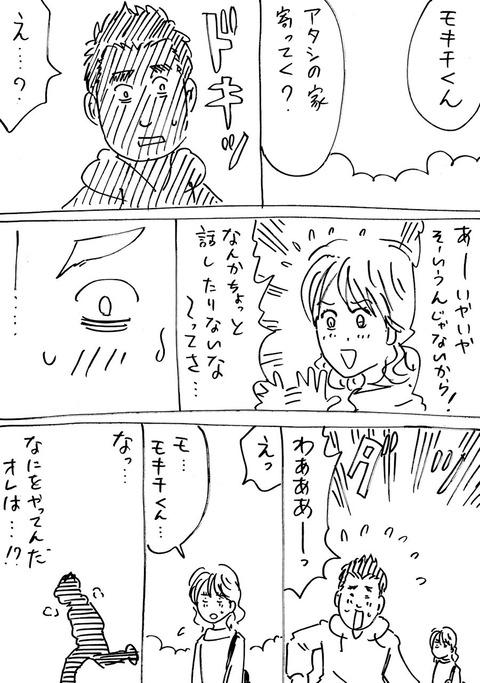 モキチ3 (2)