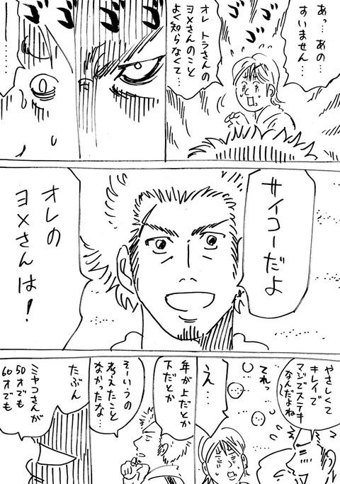 連れ子44 (3)