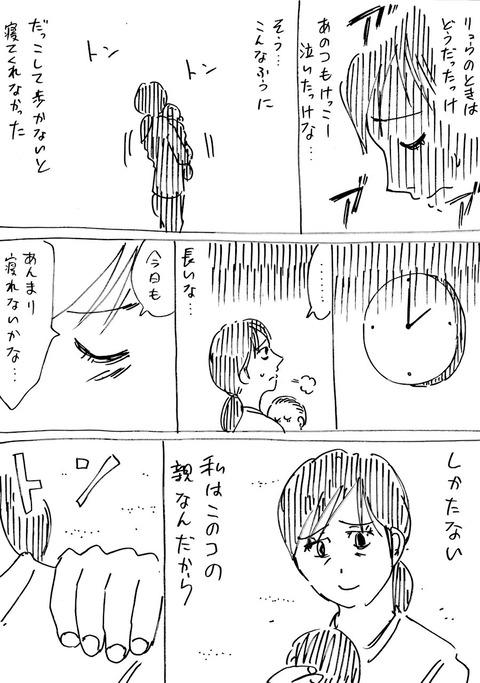 連れ子54 (2)