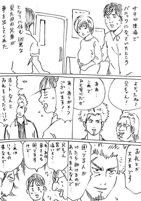 イマイチコラボ2 (1)