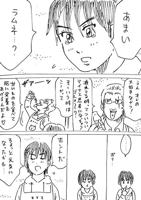 保育士8 (3)