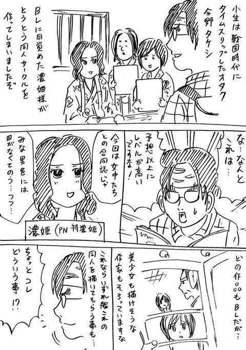 戦国コミケ23話 (1)