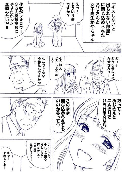 おじさんと女子高生 3万記念_001