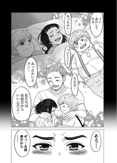 やせふと11_003