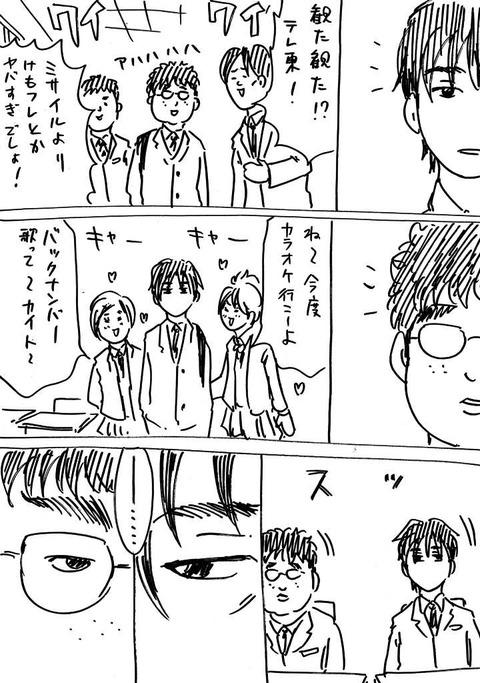 イケメンとオタク (3)