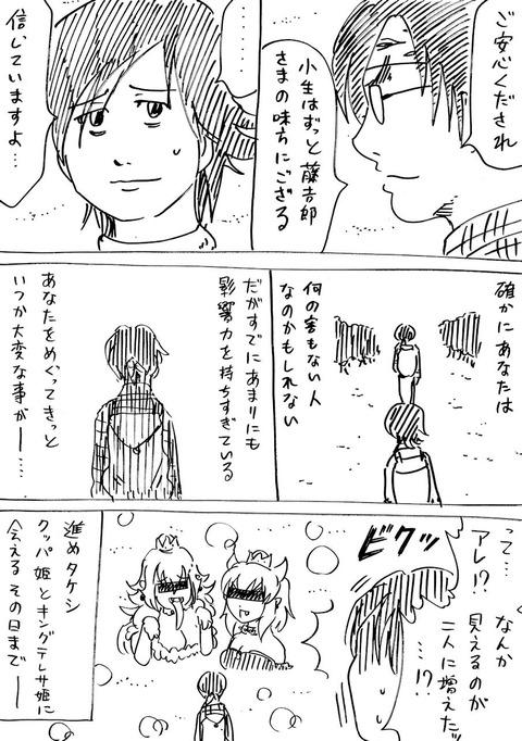 戦国コミケ37話 (4)