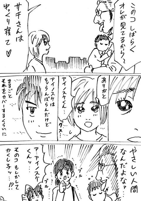 連れ子12 (4)