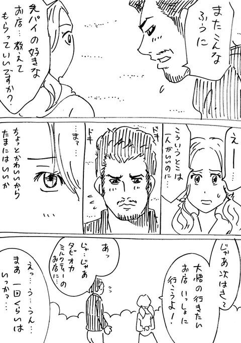 おじさんと乙女 (3)