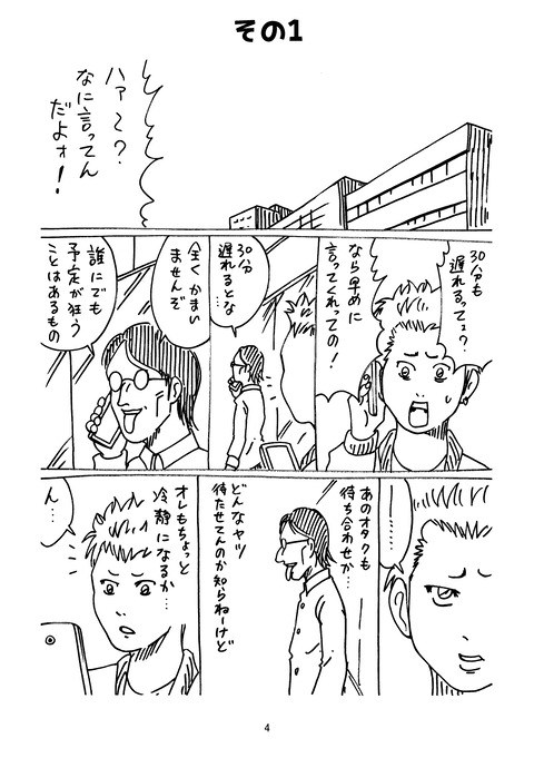 Twitterまとめ2_004