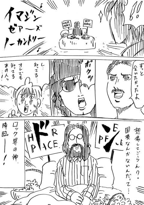 異世界ロックスター2 (4)