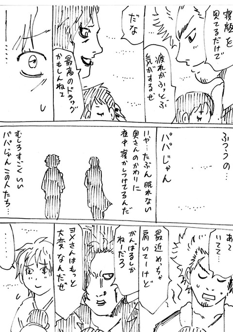 連れ子55 (3)