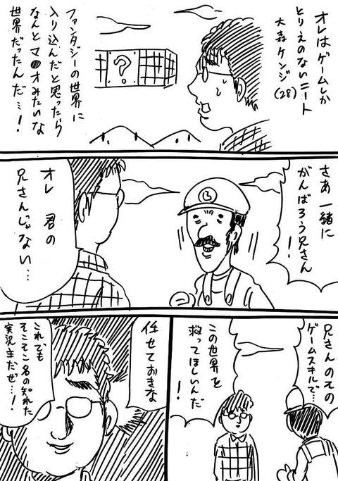 マリオ2 (1)
