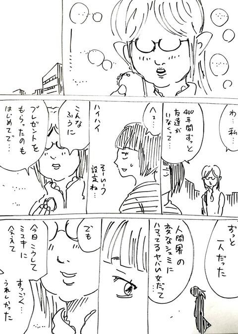 エルフ (3)