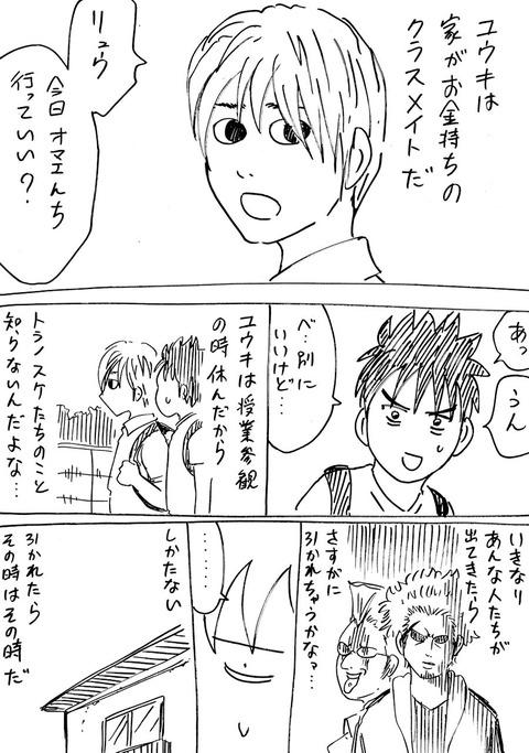 連れ子27 (1)