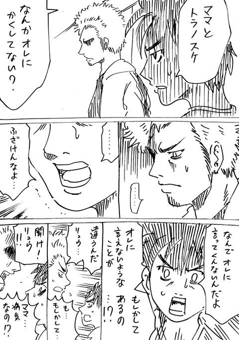 連れ子36 (5)