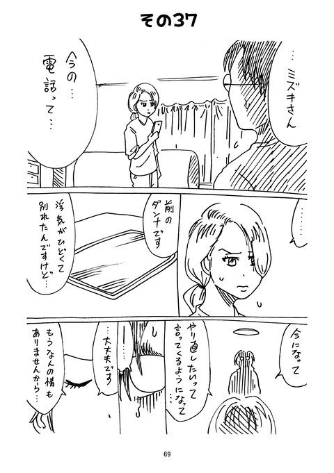 タイゾウ2_069