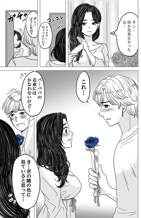やせふとバレンタイン_003