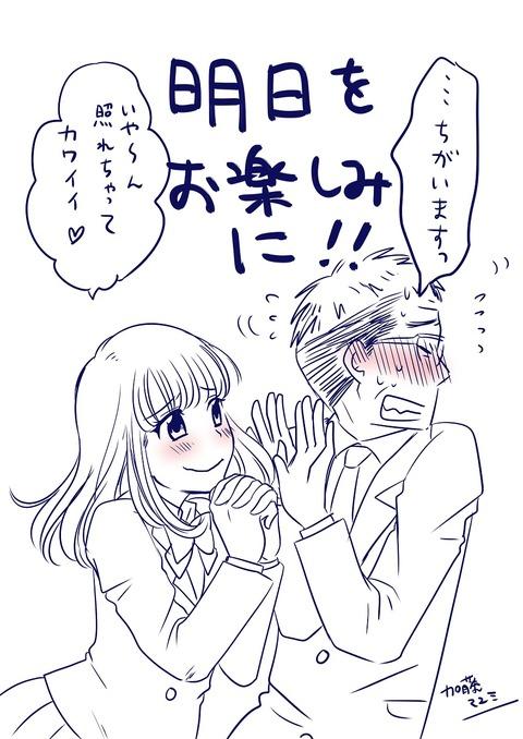 おじさんと女子高生宣伝_002
