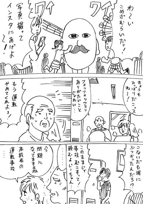 こめざむらい2 (1)