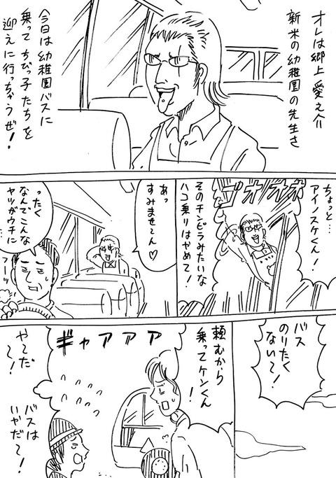 保育士3 (1)