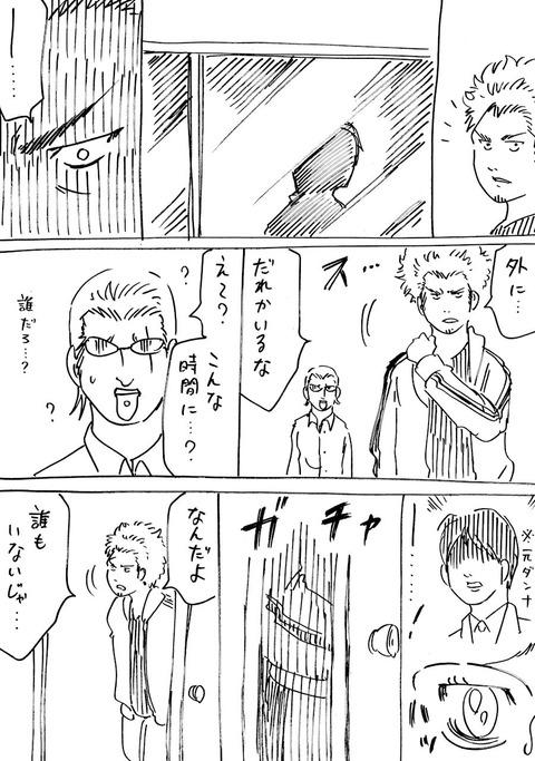 連れ子32 (3)