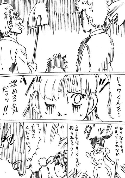 連れ子15 (3)