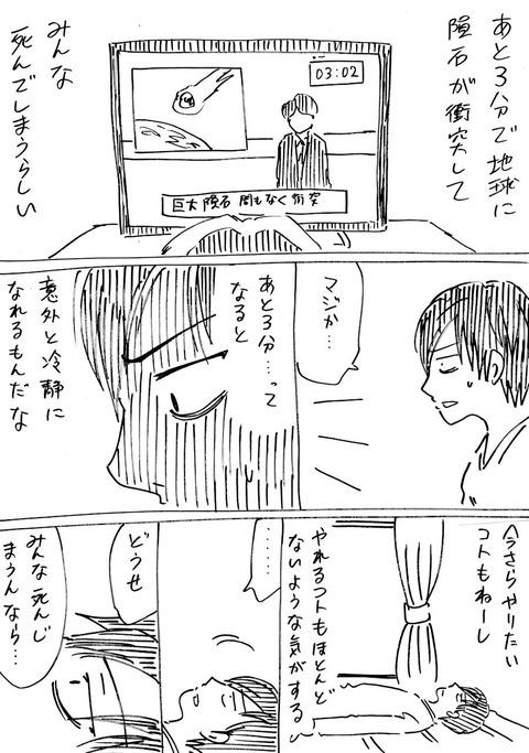 世界の終わり1 (1)