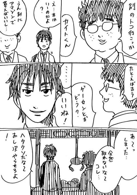 イケメンとオタク6話目 (3)