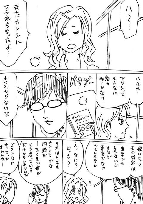 ギャルと春樹 (1)