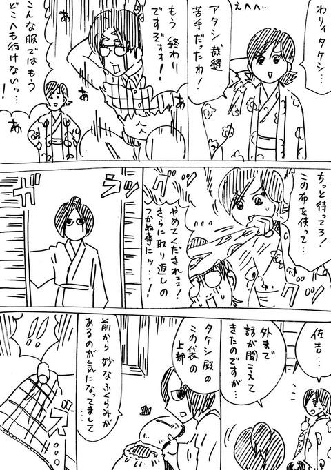 戦国コミケ39話 (3)