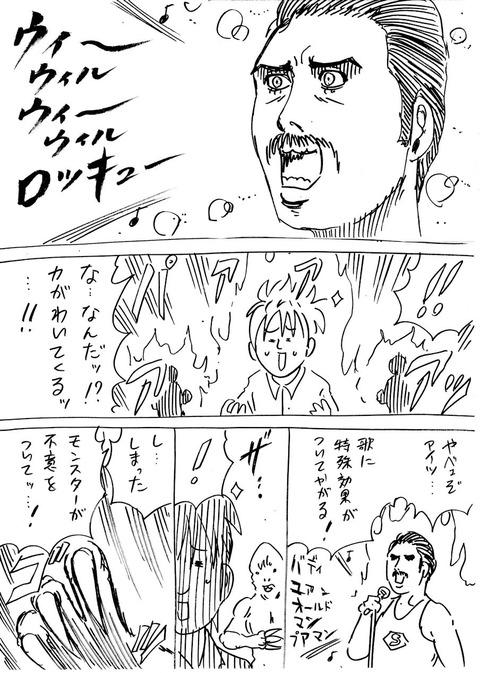 異世界ロックスター (2)