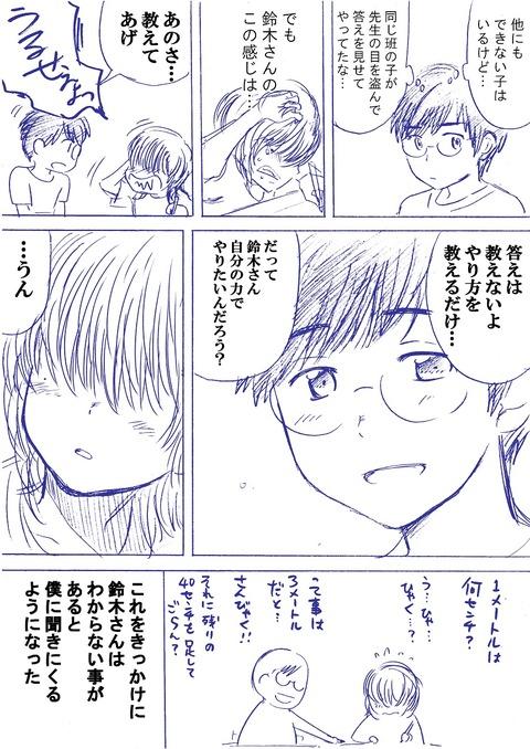 神童と猛獣_002
