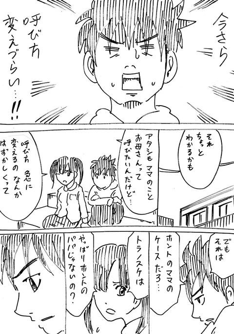 連れ子18 (2)