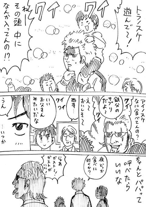 連れ子5 (4)