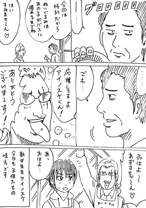 保育士3 (4)