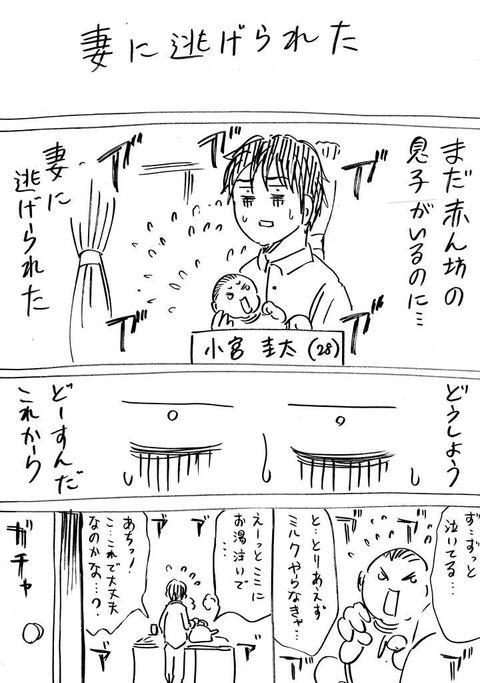 東京シングルファーザーズ (1)