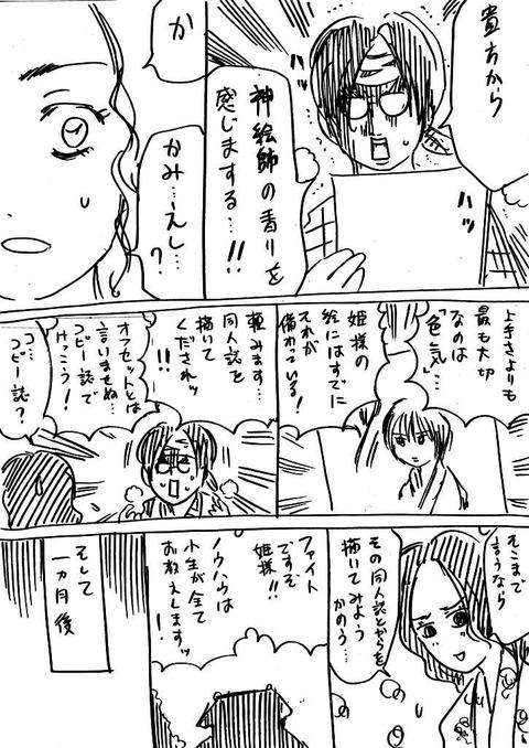戦国コミケ18話 (3)