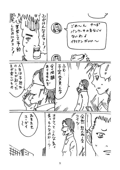 Twitterまとめ2_005