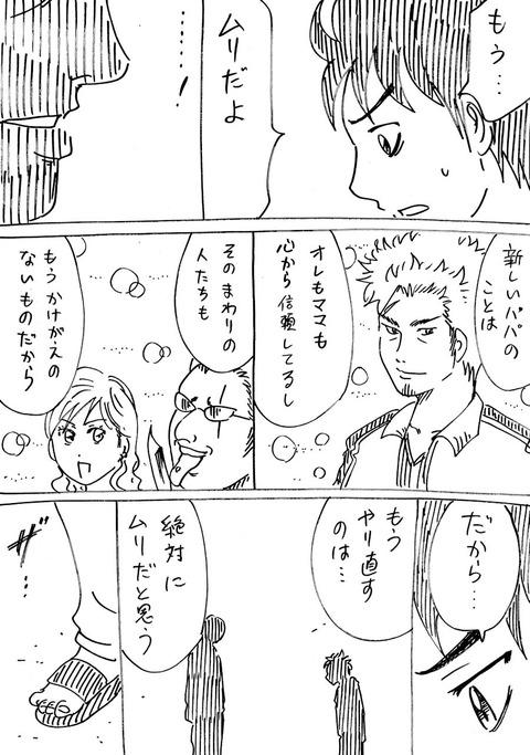 連れ子22 (2)