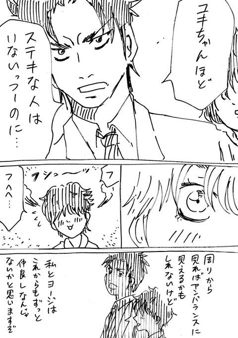 陰キャ (4)