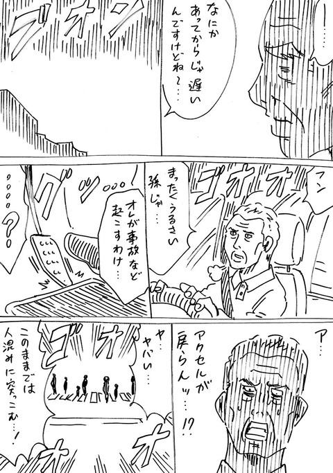 こめざむらい2 (2)