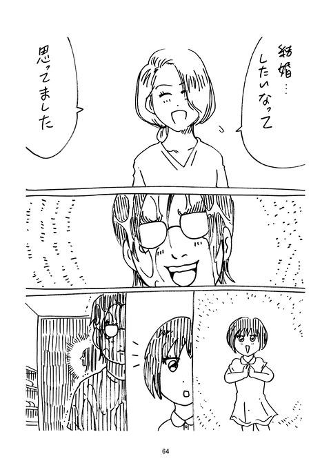 タイゾウ2_064