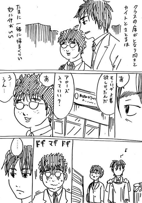 イケメンとオタク6話目 (1)